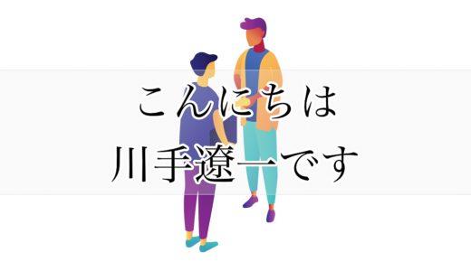 【最新更新:2020年10月】川手遼一です|広告運用者です
