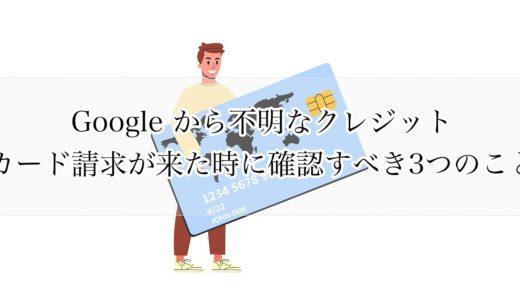 Google から不明なクレジットカード請求が来た時に確認すべき3つのこと