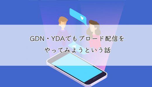 GDN・YDAでもブロード配信をやってみようという話