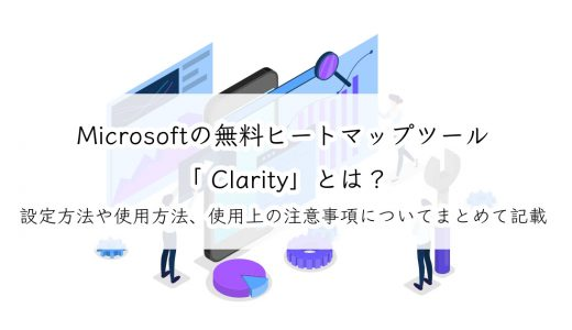 Microsoftの無料ヒートマップツール「Clarity」とは?設定方法や使用方法、使用上の注意事項についてまとめて記載