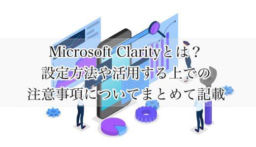 Microsoft Clarityとは?設定方法や活用する上での注意事項についてまとめて記載