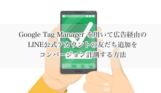 Google Tag  Manager を用いて広告経由のLINE公式アカウントの友だち追加をコンバージョン計測する方法