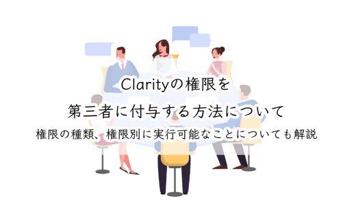 Clarityの権限を第三者に付与する方法について|権限の種類、権限別に実行可能なことについても解説
