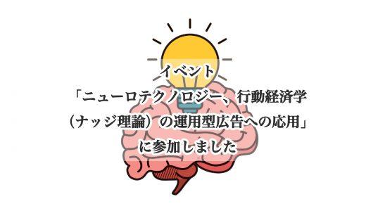 イベント「ニューロテクノロジー、行動経済学(ナッジ理論)の運用型広告への応用」に参加しました
