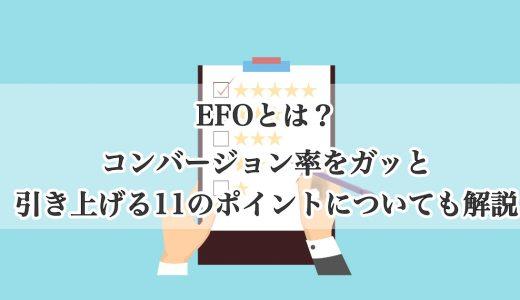 EFOとは?BtoBサイトのコンバージョン率をガッと引き上げる11のポイントについても解説