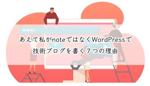 あえて私がnoteではなくWordPressで技術ブログを書く7つの理由