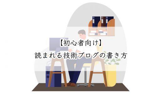 【初心者向け】読まれる技術ブログの書き方