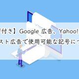 【PDF付き】Google 広告、Yahoo!広告のテキスト広告で使用可能な記号について