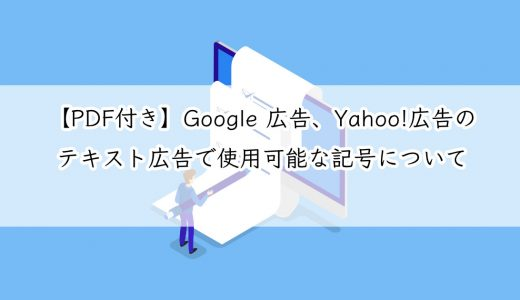 【2021年2月更新】Google 広告、Yahoo!広告のテキスト広告で使用可能な記号について