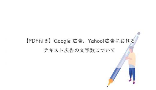 【PDF付き】Google 広告、Yahoo!広告におけるテキスト広告の文字数について