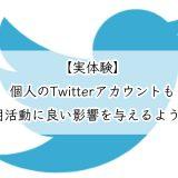 【実体験】個人のTwitterアカウントも採用活動に良い影響を与えるようです
