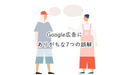 Google広告にありがちな7つの誤解