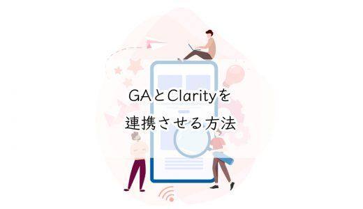 GAとClarityを連携させる方法