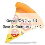 Google広告におけるSearch Quattroについて