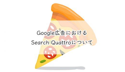 Google 広告におけるSearch Quattroについて