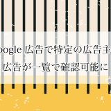 Google 広告で特定の広告主の広告が一覧で確認可能に