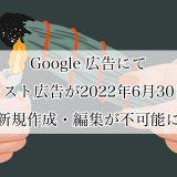 Google 広告にて拡張テキスト広告が2022年6月30日以降は 新規作成・編集が不可能に